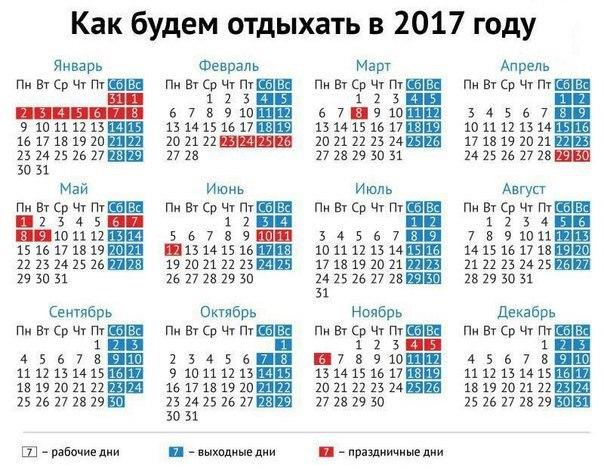 Сколько будет в 2017 году выходных?