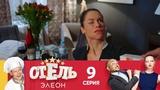 Отель Элеон  Сезон 1  Серия 9