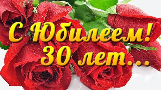 Поздравления с 30 летием подружка