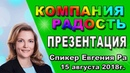 Презентация компании Радость спикер Евгения Ра 15 августа