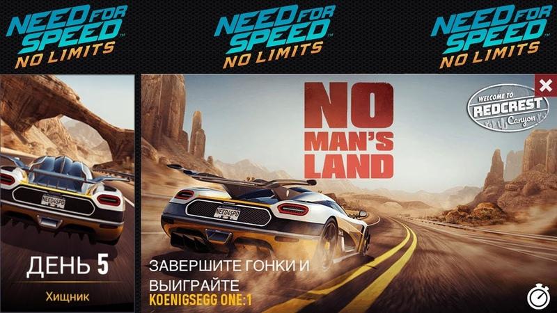 NFS No Limits No Man's Land KOENIGSEGG One 1 День 5