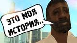История Вагулика Felliny GTA SAMP