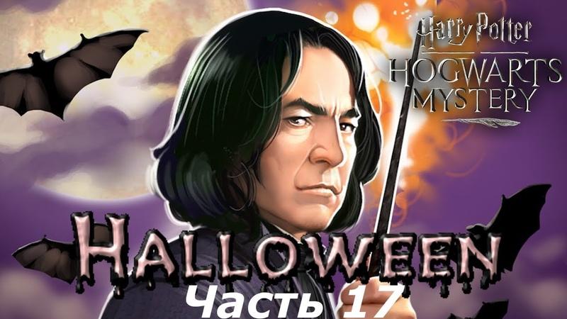 Хэллоуин в Хогвартсе! Прохождение Harry Potter: Hogwarts Mystery Часть 17 (Android Ios)