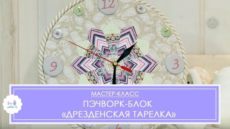 Пэчворк-блок Дрезденская тарелка: секреты известного мастера лоскутного шитья Марины Сохончук