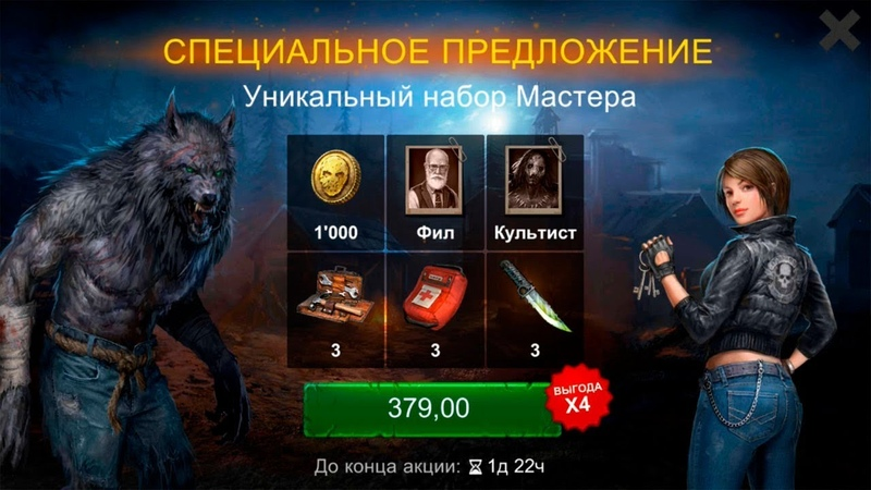 Акция в Horrorfield 0 93 Купили Фила по акции Horror Game Multiplayer Survival
