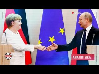 Встреча под Берлином: Путин и Меркель будут
