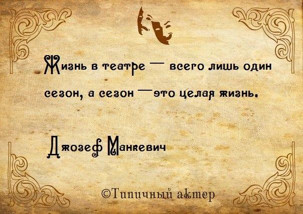 Театр это цитаты станиславского