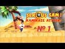 Serious Sam Kamikaze Attack!-№ 1-Начальный Камикадзе.