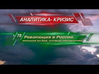 Революция в России, не худшее из того, что может произойти.