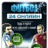 Футбол 24 онлайн