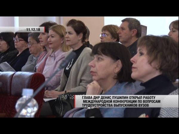 XII Международная научно практическая конференция. Актуально. 11.12.18