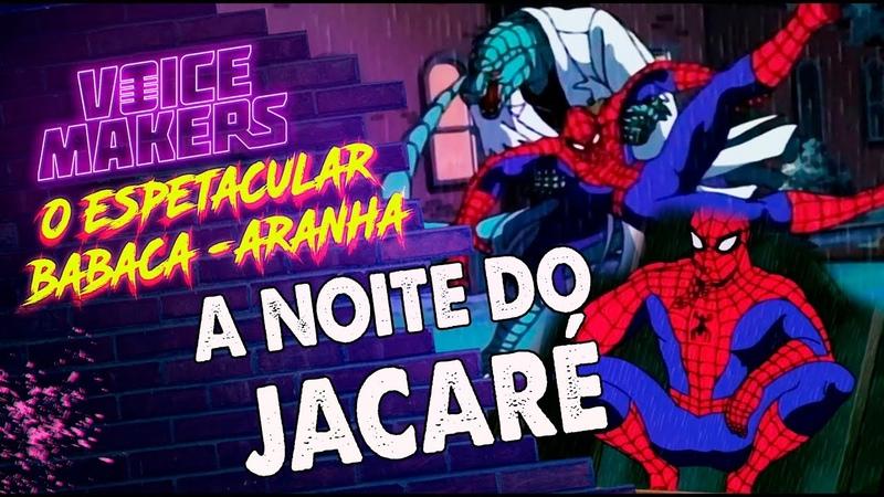 A NOITE DO JACARÉ - O Espetacular Babaca-Aranha (REDUBLAGEM)