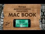 Когда деревенщина покупает mac book - Вайн Родимый