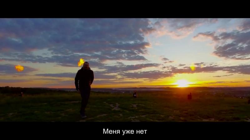 Тартак - Мене Вже Немає (Русские субтитры)