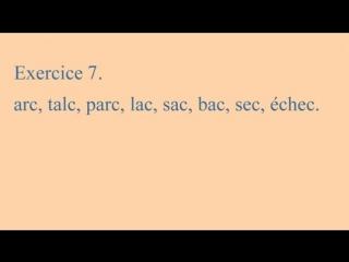 Урок 3 -Leçon 3- Французский язык. Упражнения в чÑ'ении.