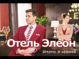 Анонс 3 сезона
