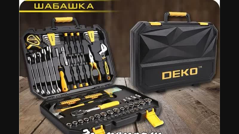 Набор инструмента DEKO 128 шт от группы Шабашка Пермь