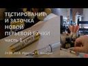 Авторучка и перо для рисования, заточка пера и приёмы рисования перо. Олег Беседин