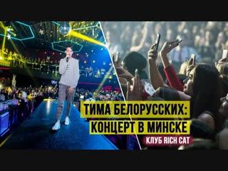 Тима белорусских концерт в минске (клуб rich cat)