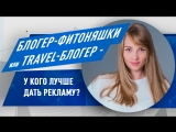 Блогер-фитоняшки или travel-блогер - у кого лучше дать рекламу?