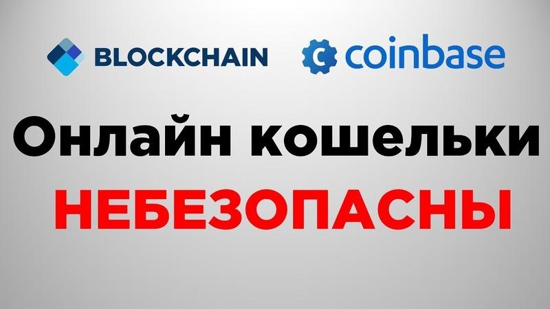 Онлайн кошельки небезопасны | Blockchain.com | Coinbase | Биткоин кошельки