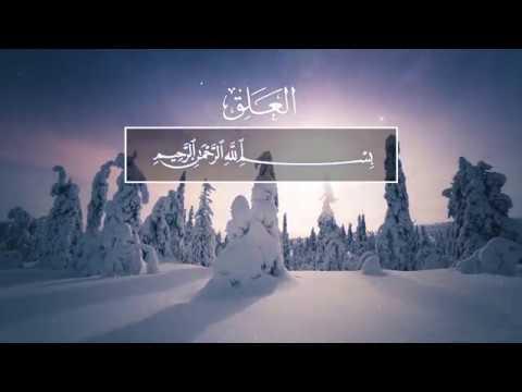 Omar Hisham Al Arabi. Сура 96 Аль-Алак (Сгусток крови)