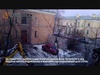 Уборка льда на Севастопольской улице превратилась в серьёзное испытание для нервов местных жителей
