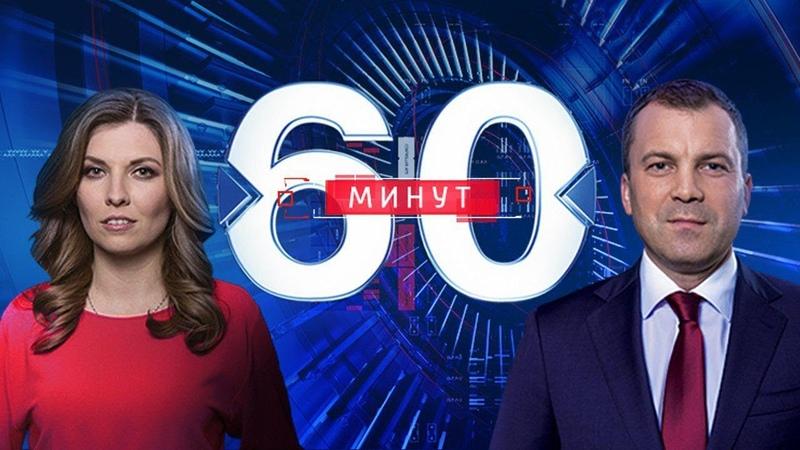 60 минут по горячим следам (вечерний выпуск в 18:50) от 23.01.2019
