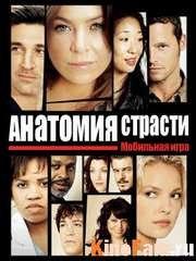 Анатомия страсти 11 сезон / 2012