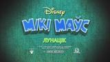 Мікі Маўс / Mickey Mouse – Лунацік (Gavarun_by)