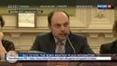 Новости на Россия 24 Boris Nemtsov Plaza быть совет Вашингтона проголосовал единогласно