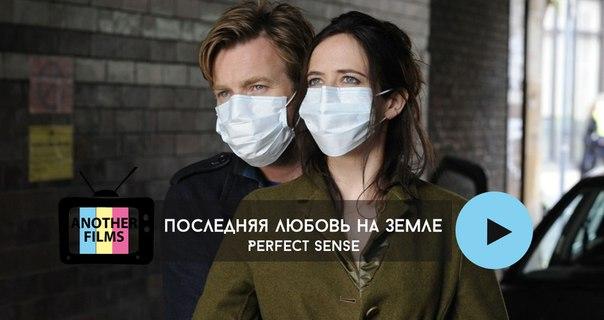 Последняя любовь на Земле (Perfect Sense)