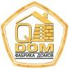 Q-DOM Фабрика Домов