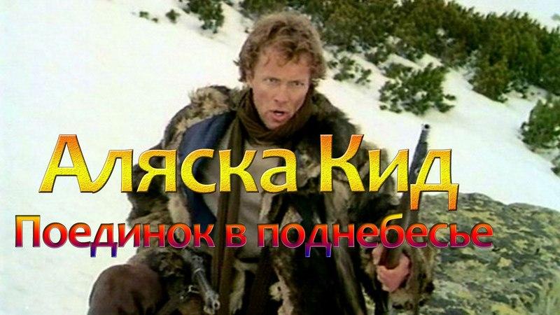 Аляска Кид 13 серия фильм про тайгу Джек Лондон золото