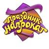Костюмы для карнавала в Казани. ПРОКАТ.