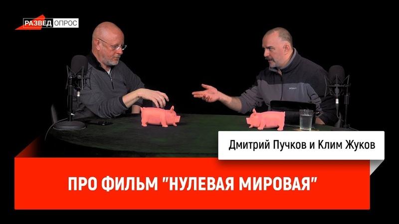 Клим Жуков про фильм Нулевая Мировая