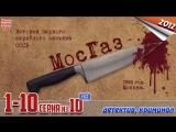 Мосгаз / HD 1080p / 2012 (детектив, криминал). 1-10 серия из 10