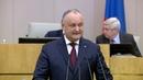 Впервые Президент Молдовы выступил с трибуны Госдумы РФ