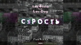 tak4isto feat. Loc-Dog - Серость (tak4isto beats)