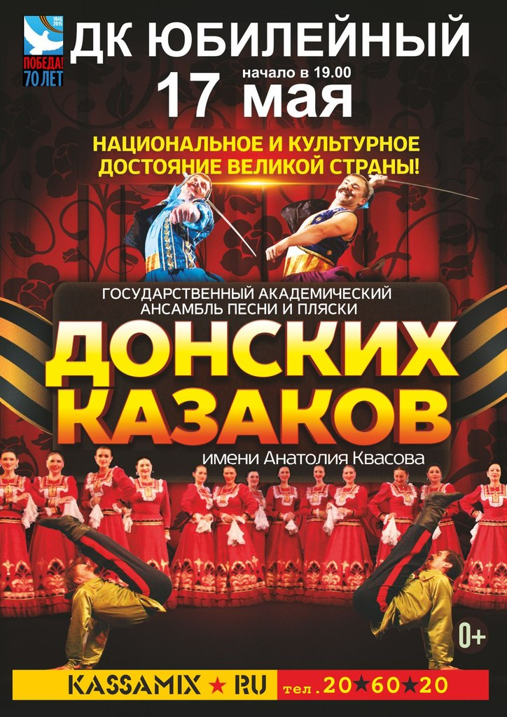 Афиша Тамбов Донские Казаки 17.05.2015