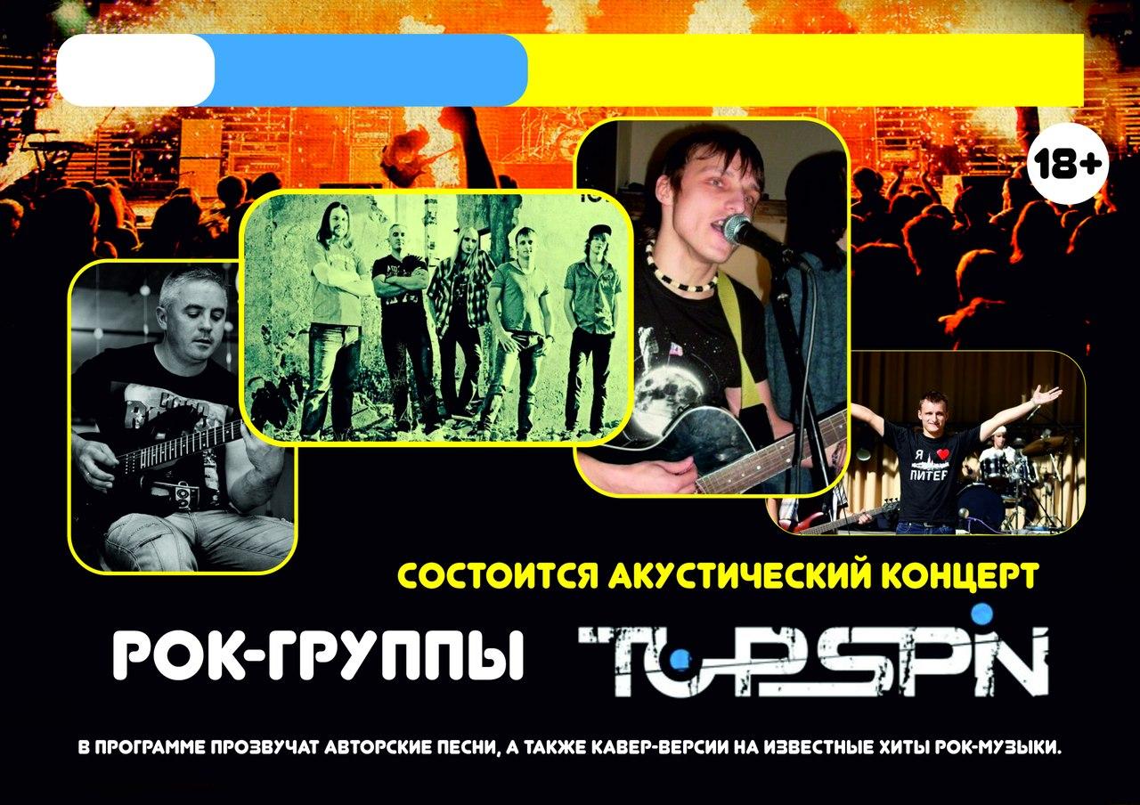 Афиша Пятигорск TOP SPIN & С. Зубарев в Бутлегере - АКУСТИКА