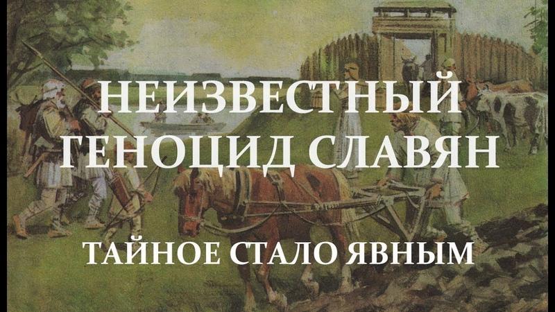 Анатолий Клёсов. Загадки древних славян.