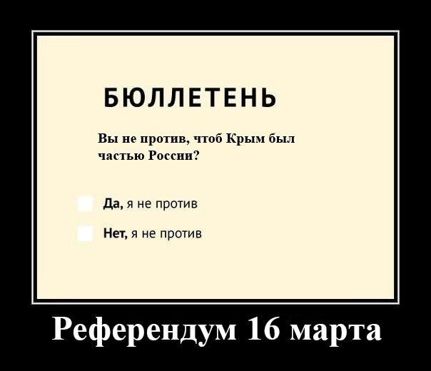 КРЫМ-2014. Выборы по-русски. Под дулом автомата. БЮЛЛЕТЕНЬ Вы не ...