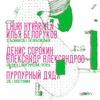 Hyvarinen/Белоруков + Александров/Сорокин