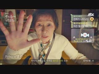 Свет в твоих глазах _Промо 2 _ Ким Хё Чжа