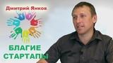 Благие Стартапы Дмитрий Янков Liza today Лиза Тудэй Телеканал для родителей