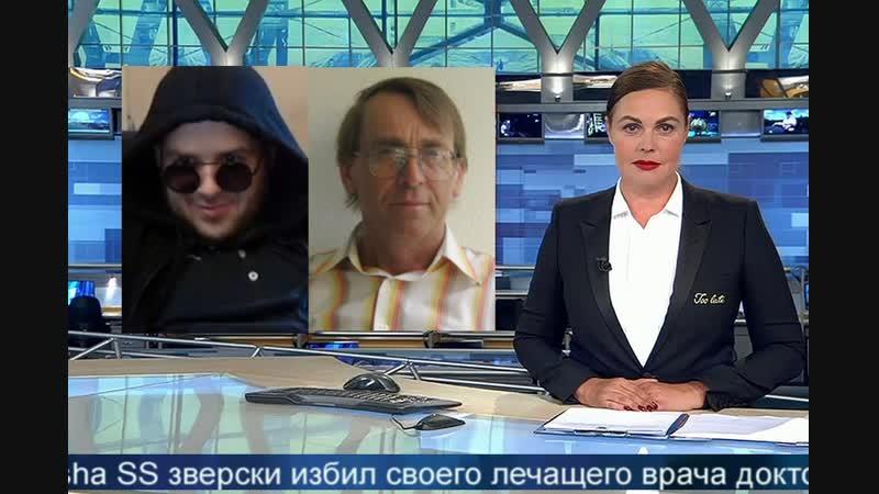Смотрите на Первом Канале Транслятор под ником Misha SS зверски избил своего лечащего доктора Швецова М В 27 11 18