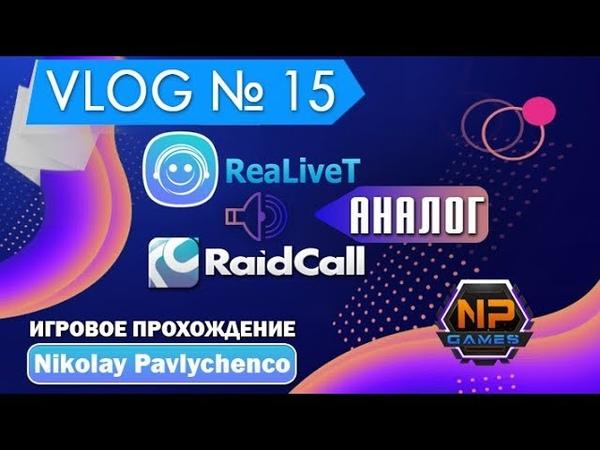 Vlog № 15 ReaLiveT аналог Raidcall