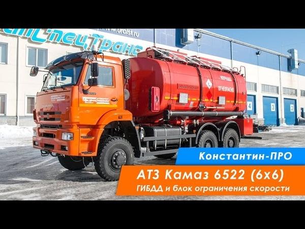 Автотопливозаправщик АТЗ-20-2 Камаз 6522, 6х6