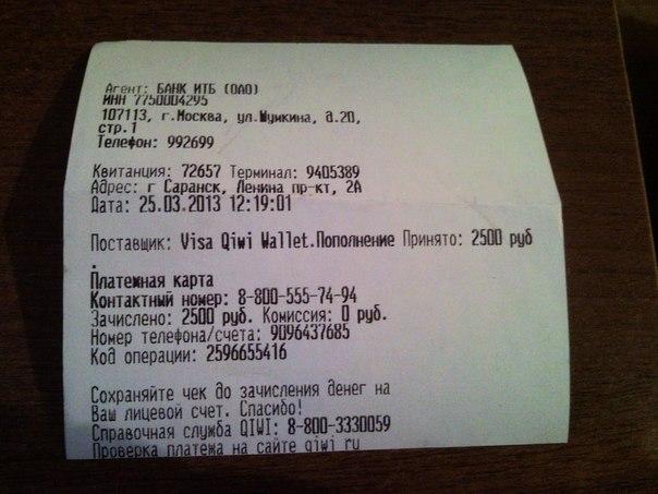 Как сделать чек киви кошелька - Njkmznnb.ru